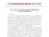 重要通知:2021中国国际缝制设备展览会延期至2022年