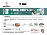 中国国际服装服饰博览会(春季)