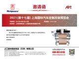 2021(第十七届)上海国际汽车定制改装博览会
