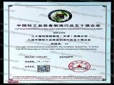 中国轻工业装备制造行业五十强企业