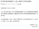 第48届中国家博会(上海)延期至12月举办的通知