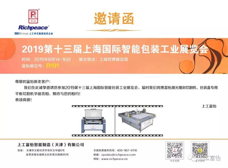 上工富怡华丽亮相上海国际智能包装工业展