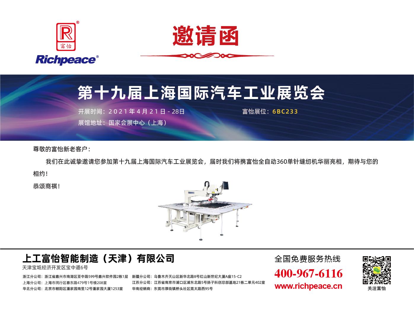 第十九届上海国际汽车工业展览会-01