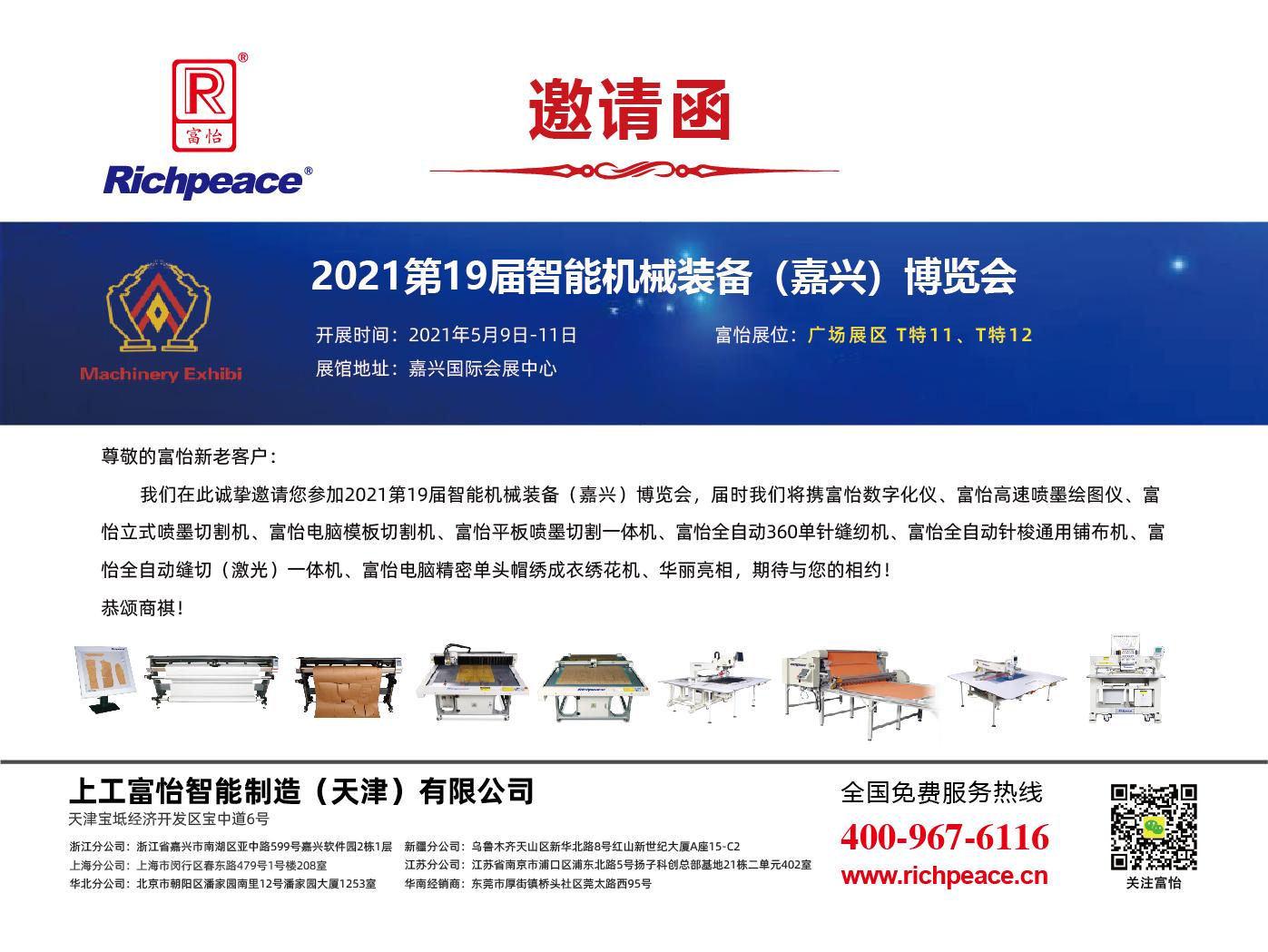 2021第19届智能机械装备(嘉兴)博览会-01 (2)