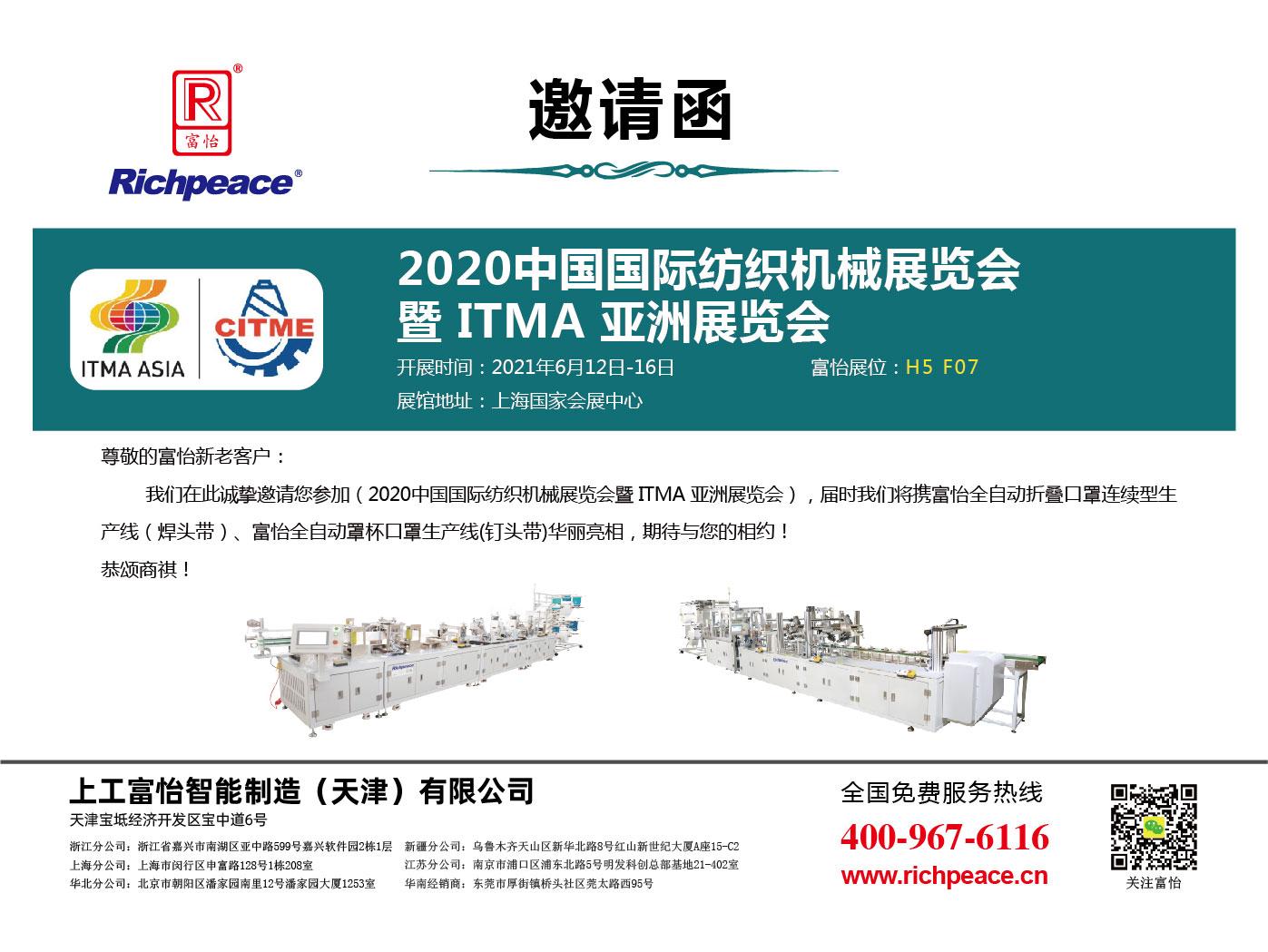 2020中国国际纺织机械展览会暨 ITMA 亚洲展览会 20210601修改-01