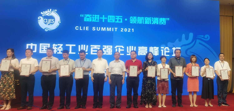 中国轻工业装备制造企业五十强企业