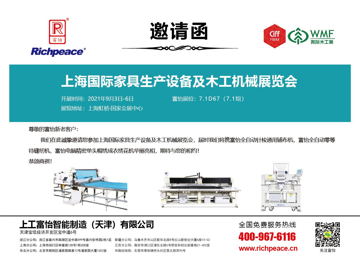 上海国际家具生产设备及木工机械展